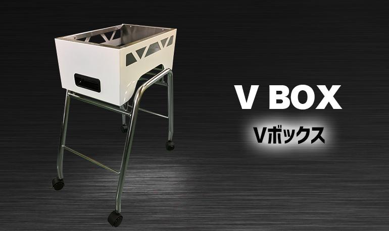 Vボックス