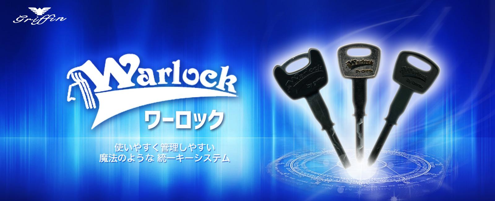グリフィンシリーズ Warlock [遊技機用]